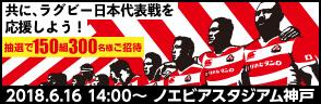 リポビタンD チャレンジカップ2018 日本代表vsイタリア代表
