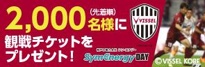 ヴィッセル神戸vs湘南ベルマーレ戦/サガン鳥栖戦 冠試合【シン・エナジーDAY】