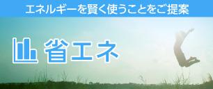 【省エネ】