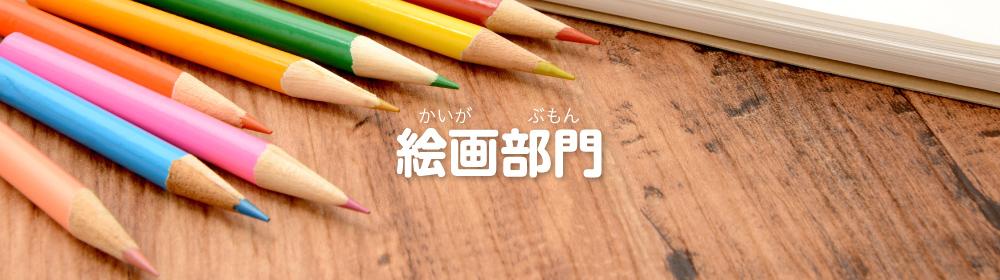 「持続可能なまち」コンテスト 絵画部門