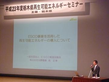平成23年度栃木県再生可能エネルギーセミナーにて講演を行いました。