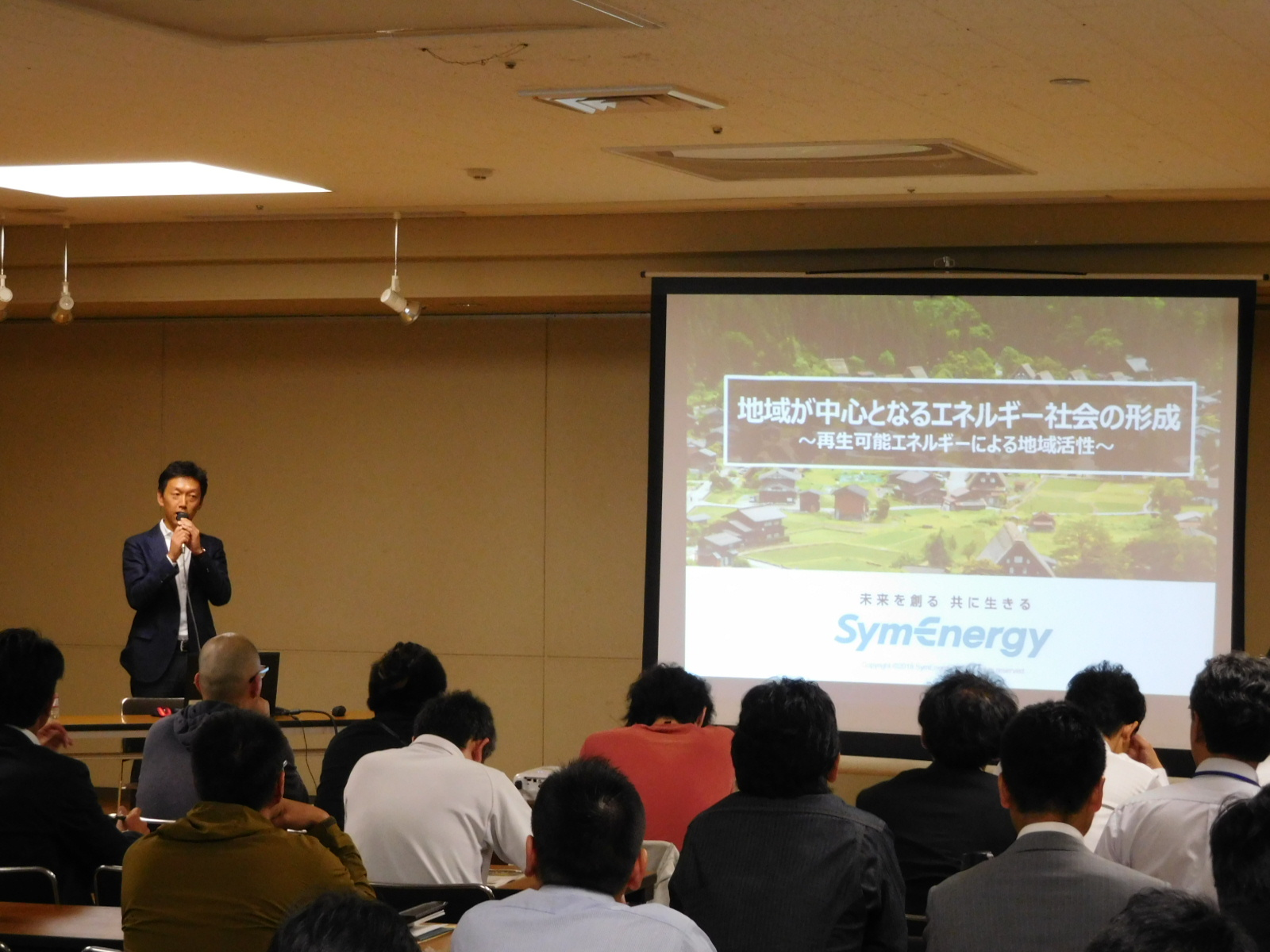 岐阜県主催の「エネルギー地産地消フォーラムin飛騨」で基調講演