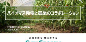 東京大学で開催された「IT農業プロジェクト」研究会で講演
