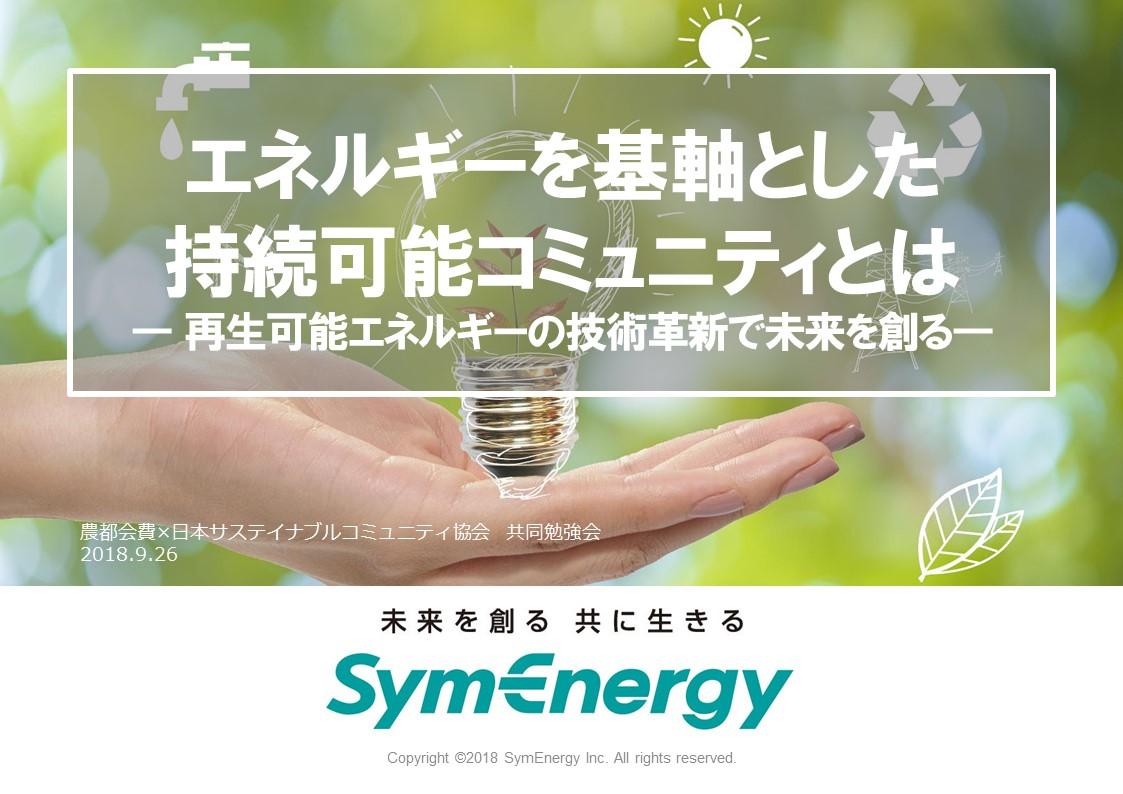 「農都会議 × 日本サステイナブルコミュニティ協会」 共同勉強会で講演