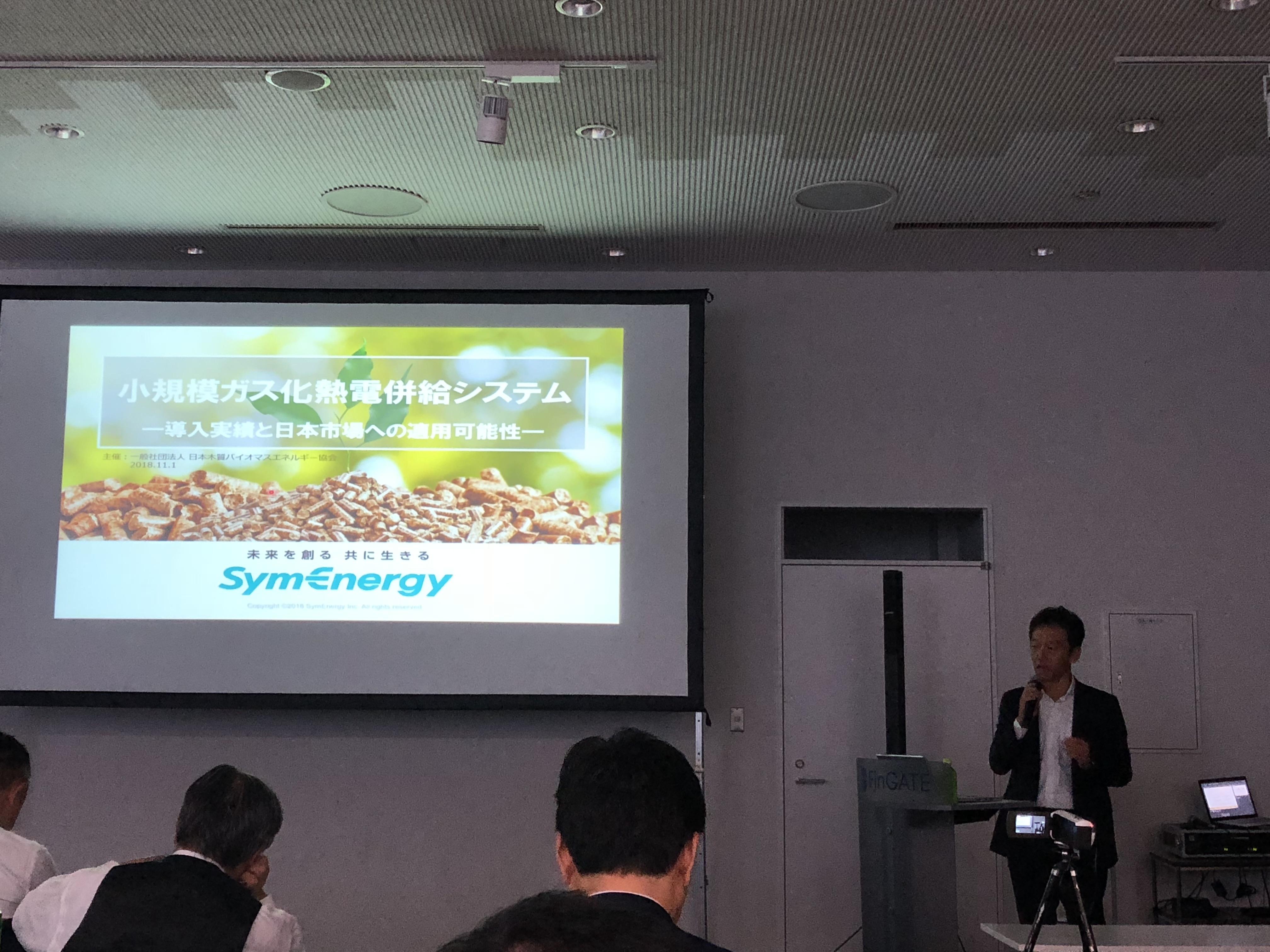 日本木質バイオマスエネルギー協会(JWBA)主催の勉強会で講義