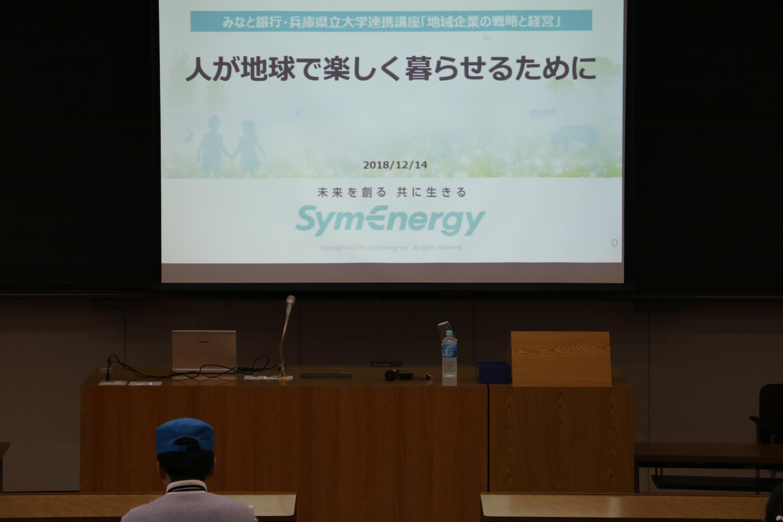 「兵庫県立大学×みなと銀行」が開講する連携講座で講義を行いました。