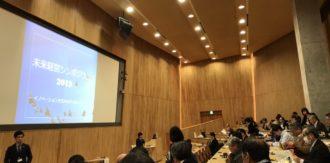 「未来経営シンポジウム2019」にて、持続可能な地域分散型社会について討論