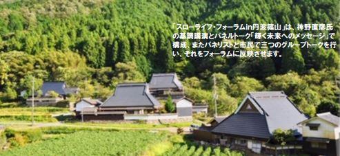 「スローライフ・フォーラムin丹波篠山」にパネラーとして登壇しました