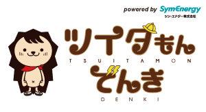 児童見守りサービスとセットでお得な『ツイタもんでんき』が誕生!!