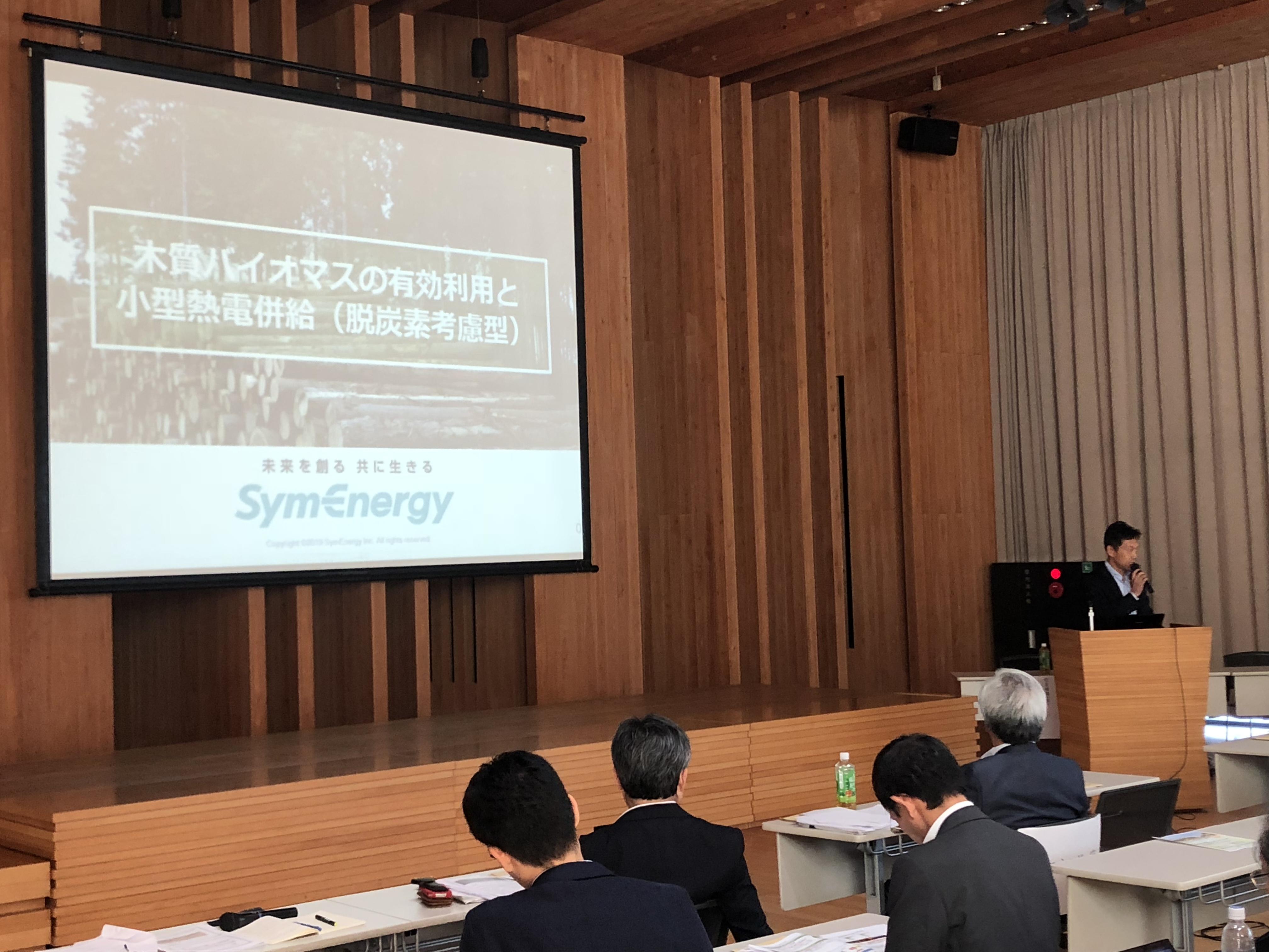日本木質バイオマスエネルギー協会(JWBA)主催の年次総会で講義