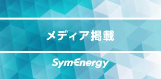日本経済新聞、RIEFほかに「【昼】生活フィットプラン開始」について当社の記事が掲載されました