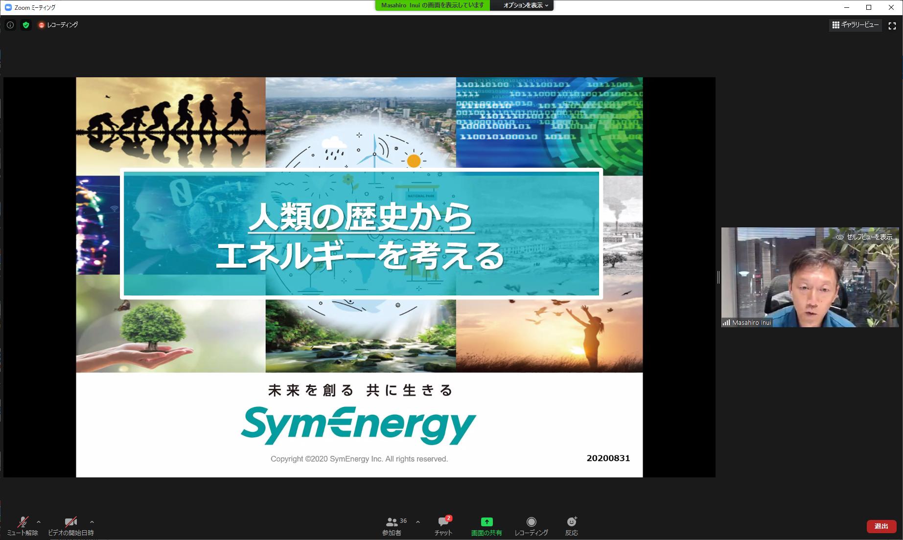 京都大学再エネ講座研究会で講演しました(オンライン)