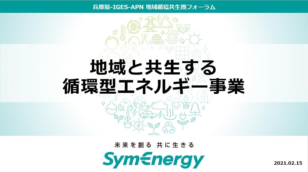 2/15 兵庫県-IGES-APN 地域循環共生圏フォーラムにパネラーとして登壇しました